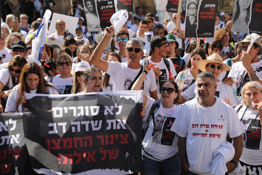 הפגנה מול בית ראש הממשלה נגד סגירת שדה דב (צילום: אמיל סלמן)