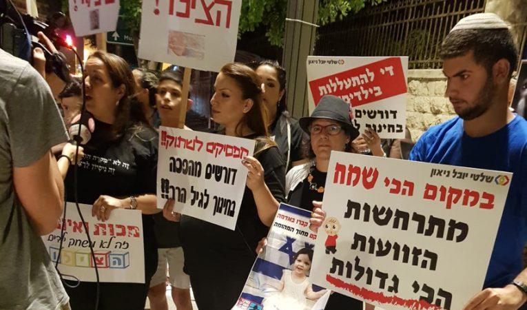 """""""העם דורש צדק לילדים"""": הורים הפגינו מול בית רוה""""מ"""