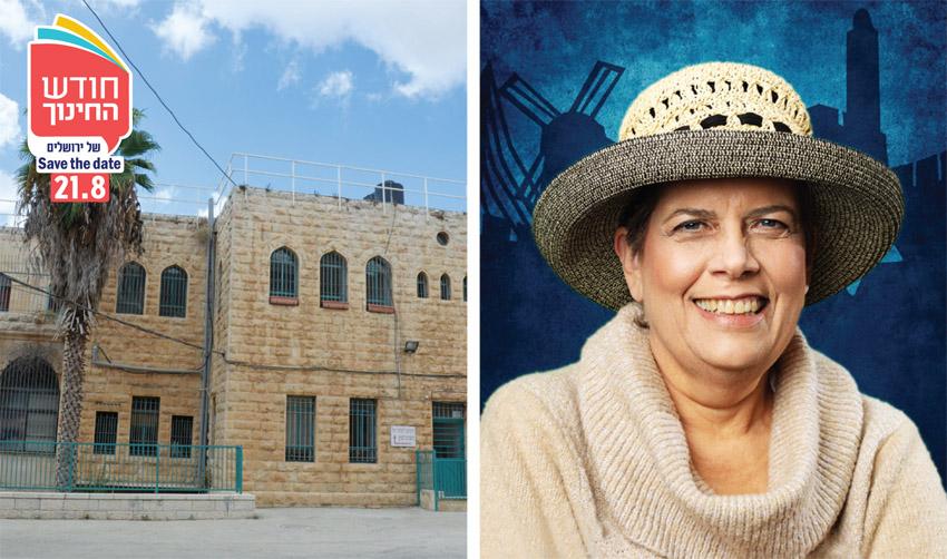 """ד""""ר בוורלי גריבץ, בית הספר אוולינה דה רוטשילד (צילומים: Mickytc, עיריית ירושלים)"""