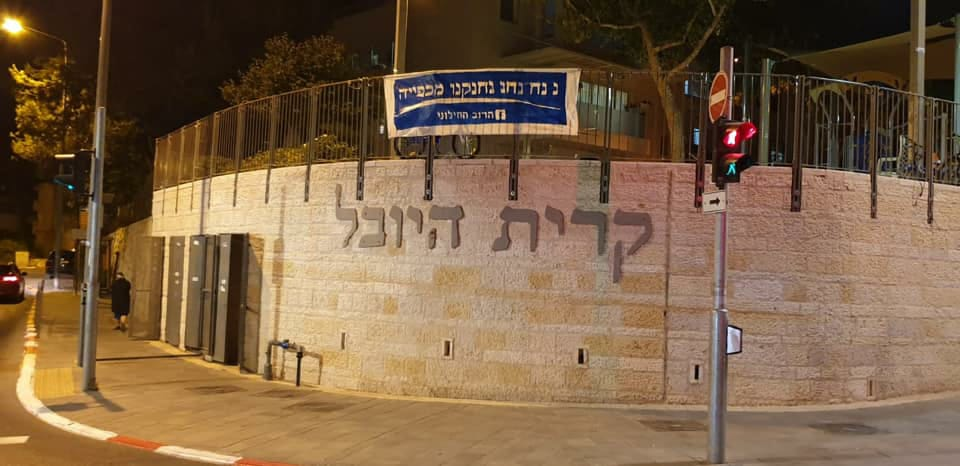 השילוט בכניסה לשכונת קרית היובל (צילום: הרוב החילוני)