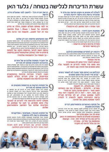 עשרת הדיברות לגלישה בטוחה - גלעד האן