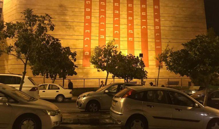 תיאטרון ירושלים (צילום: טל נתנאל-נוריאל)