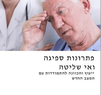 (צילום: מתוך אתר azarim.co.il)