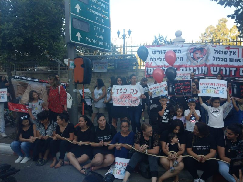הפגנת ההורים מול בית ראש הממשלה, הערב (צילום: ניר דוידוב)