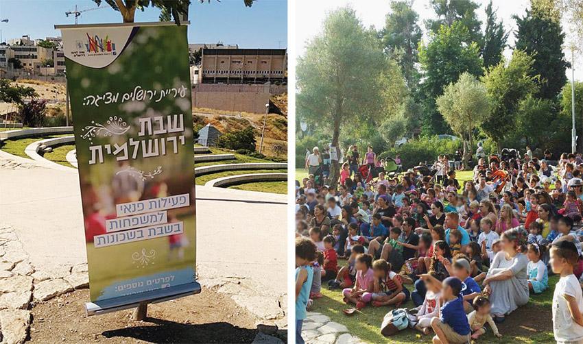 פעילות שבת בירושלים (צילומים: ברלה, עיריית ירושלים)