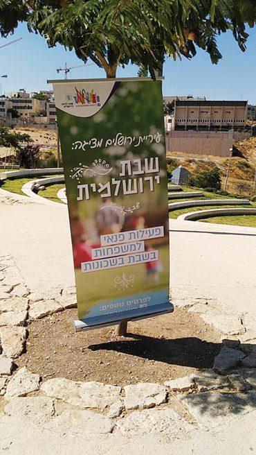 פעילות שבת בירושלים (צילום: עיריית ירושלים)