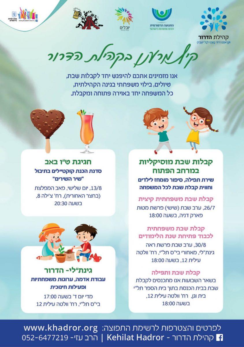 הפרסום העירוני של אירועי התרבות היהודית של הקהילה הרפורמית בירושלים