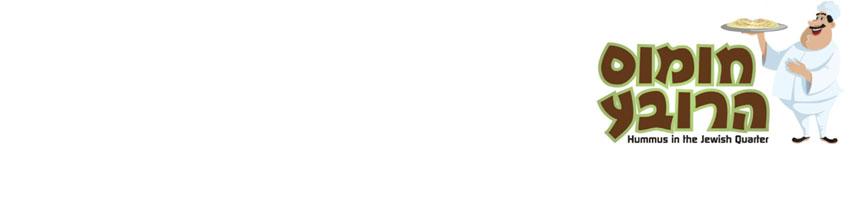 לוגו חומוס הרובע