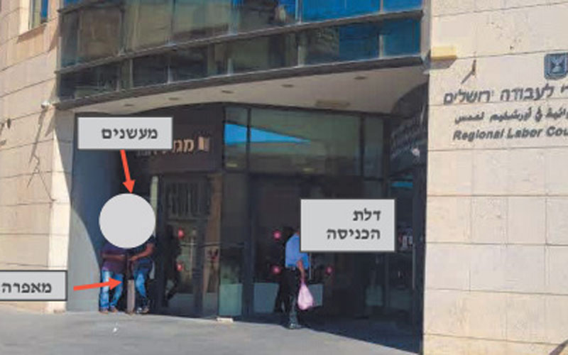 עישון סיגריות בבית הדין האזורי לעבודה בירושלים (צילום: מתוך כתב התביעה שהוגש לבית המשפט המחוזי)