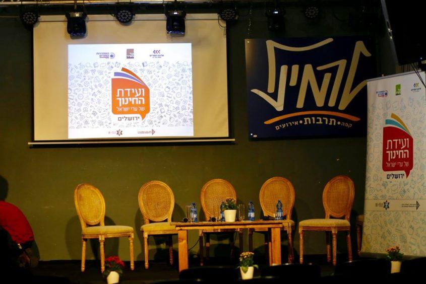 ועידת החינוך של ערי ישראל, ירושלים (צילום: מעיין סבאג)