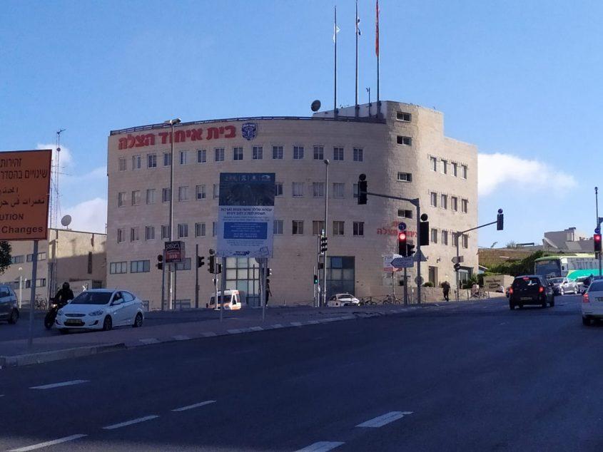 בניין איחוד הצלה, היום (צילום: שלומי הלר)