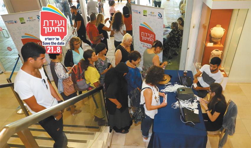 ועידת החינוך של ערי ישראל, ירושלים, בשנה שעברה (צילום: שלומי כהן)