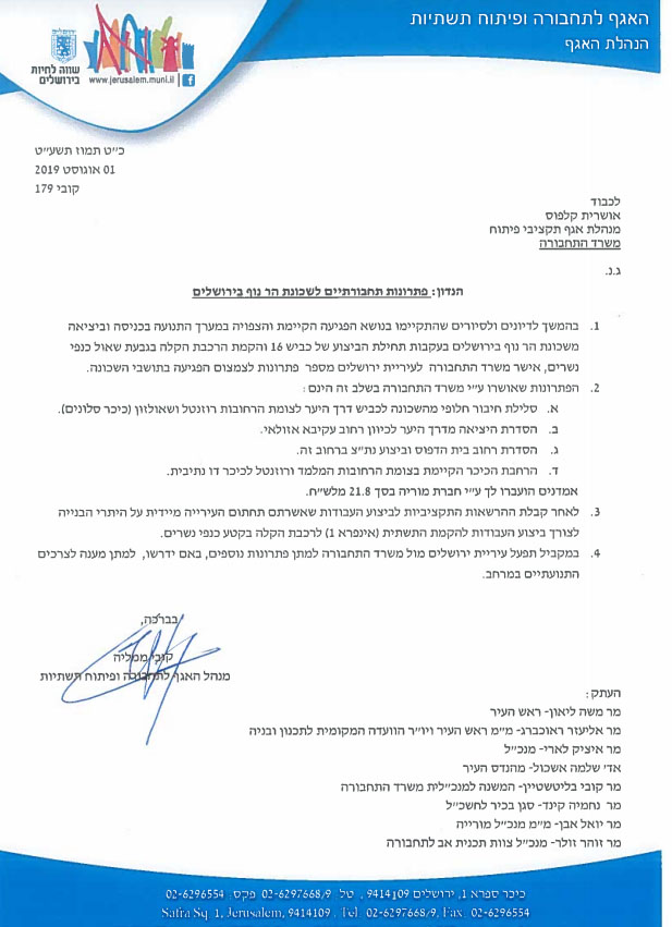 המכתב שנשלח - עיריית ירושלים למשרד התחבורה בעניין כביש 16