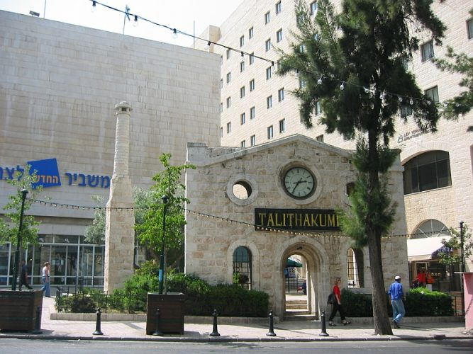 טליתא קומי (צילום: דוברות עיריית ירושלים)