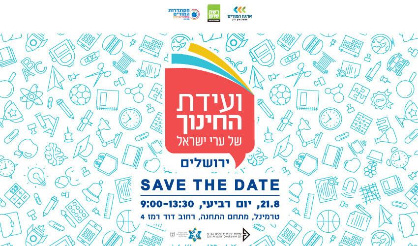 ועידת החינוך של ירושלים