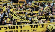 """אוהדי בית""""ר ירושלים (צילום: ניר קידר)"""