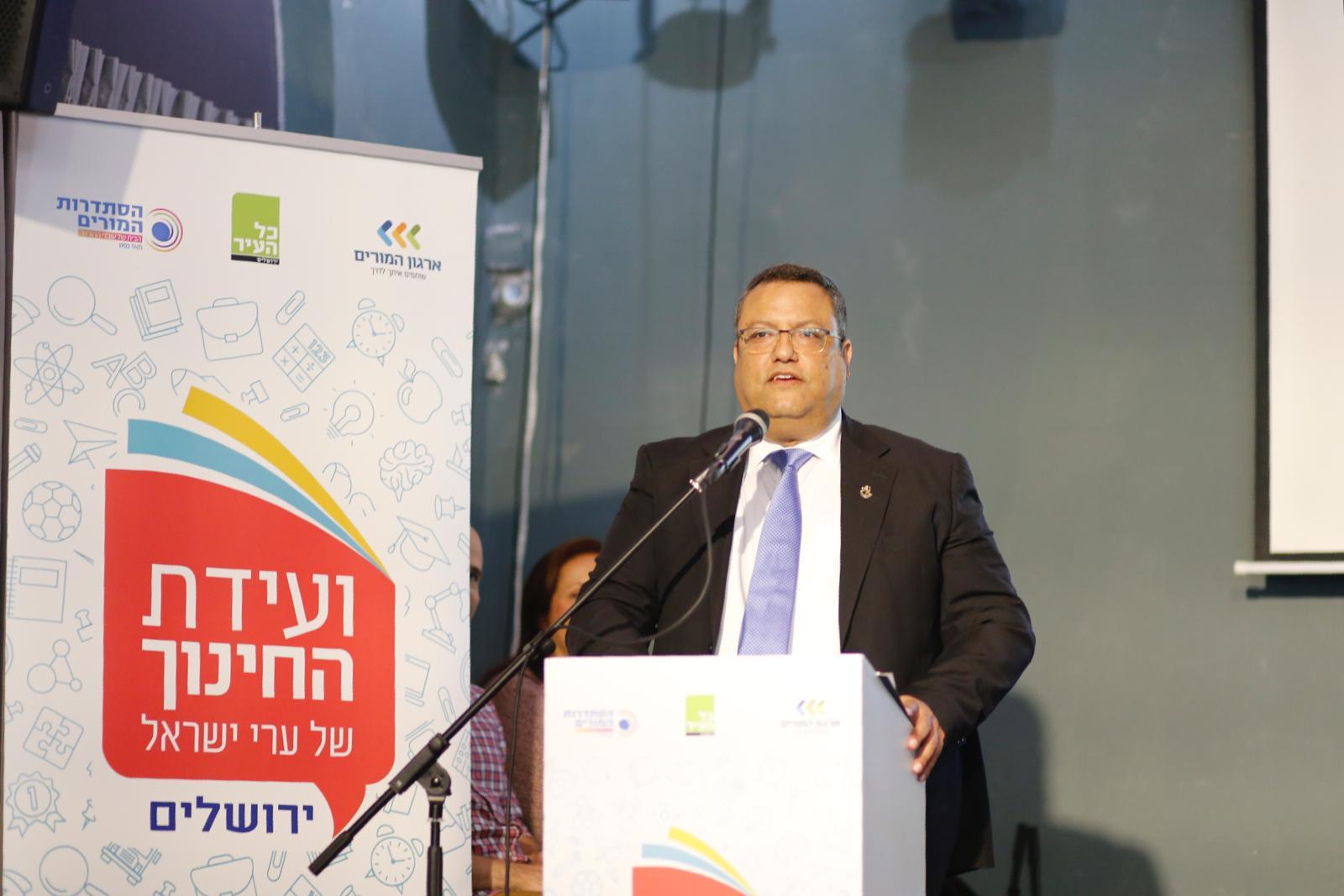 ראש העיר משה ליאון, ועידת החינוך של ערי ישראל, ירושלים (צילום: מעיין סבאג)
