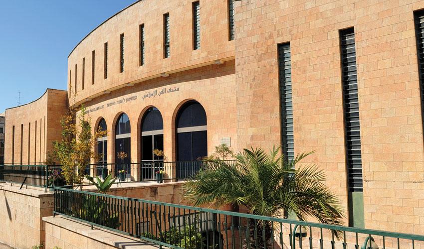 המוזיאון לאמנות האסלאם (צילום: ודים מיכיילוב)
