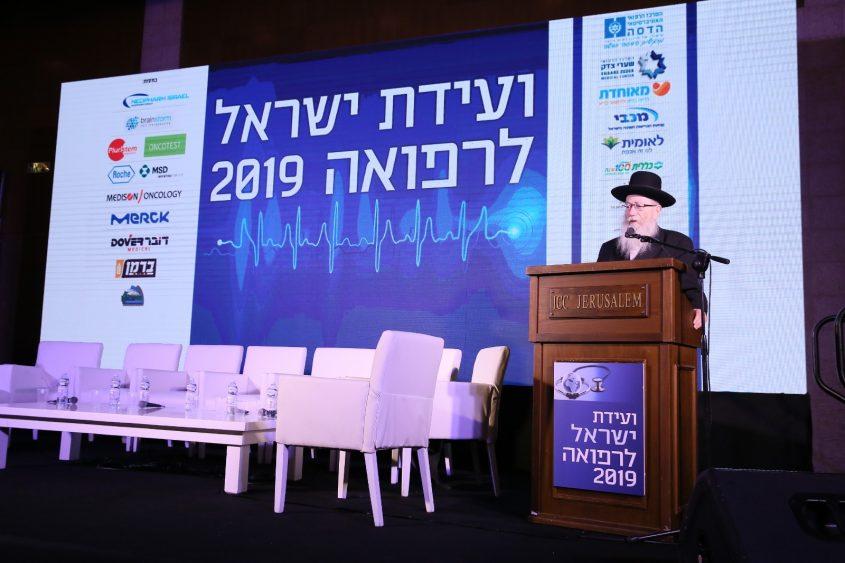 סגן שר הבריאות יעקב ליצמן, ועידת ישראל לרפואה 2019 (צילום: ארנון בוסאני)