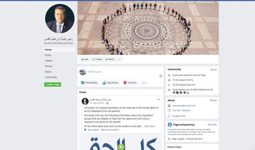 דף הפייסבוק של ראש העיר משה ליאון בשפה הערבית