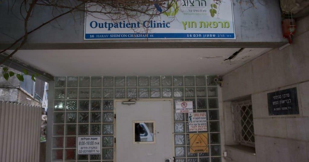 המרפאה לבריאות הנפש במרכז הרפואי הרצוג (צילום: המרפאה לבריאות הנפש במרכז הרפואי הרצוג)