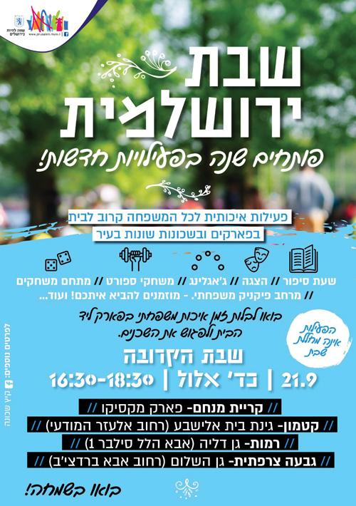 אירועי 'שבת ירושלמית' (צילום: באדיבות העירייה)