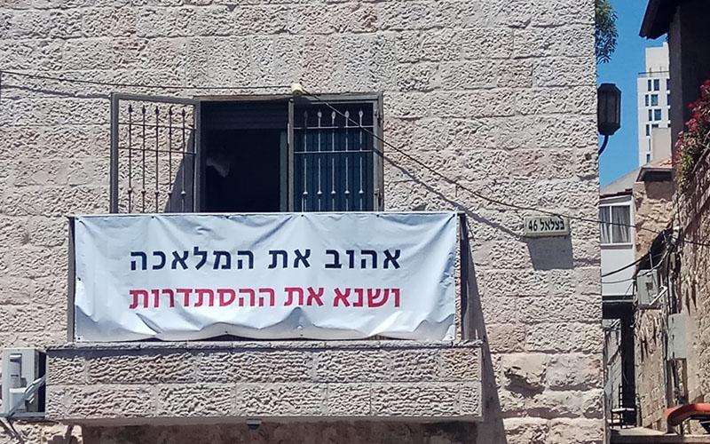 השלט שהעירייה החרימה מרחוב בצלאל בנחלאות (צילום: יונתן סורוצקין)