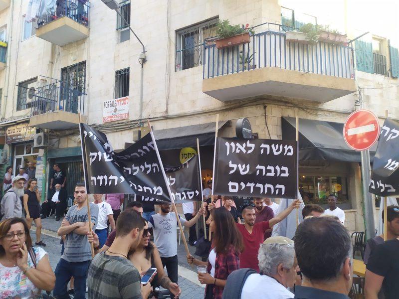 מחאת בעלי הברים והמסעדות בשוק מחנה יהודה (צילום: שלומי הלר)