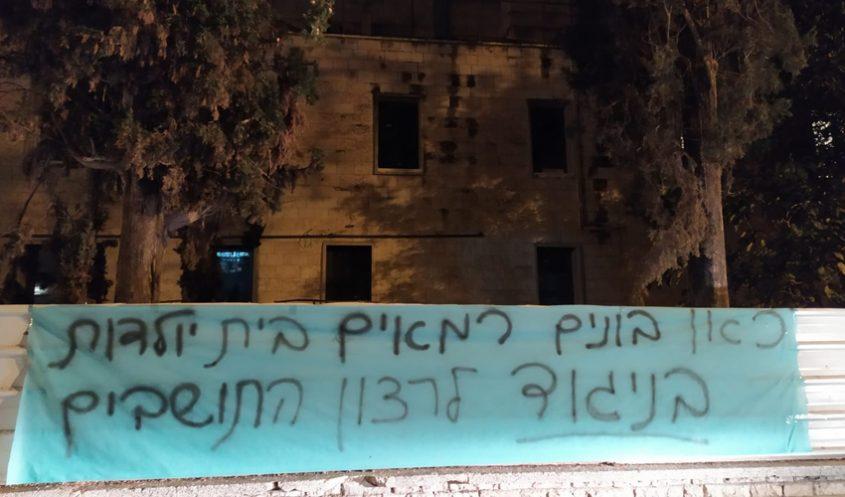 שלט המחאה שתלו התושבים, הלילה (צילום: פרטי)
