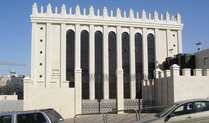 """המרכז של חסידות בעלזא בירושלים (ד""""ר אבישי טייכר, ויקיפדיה)"""
