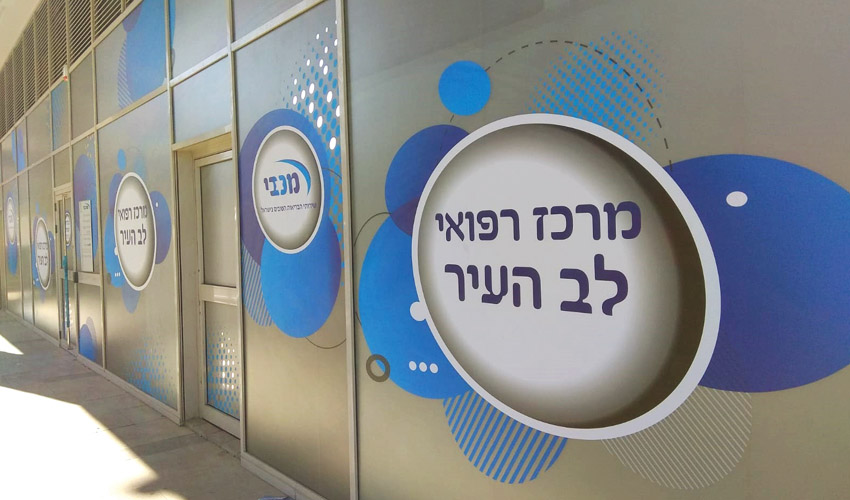 מרכז רפואי 'לב העיר בגבעת מרדכי (צילום::מכבי שירותי בריאות)