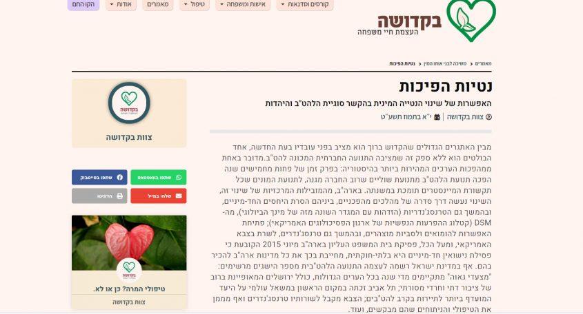 צילום מסך מאתר האינטרנט של עמותת בקדושה