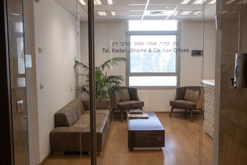 משרד עורכי הדין טל, קדרי, שמיר ושות' (צילום: יובל כהן אהרונוב)