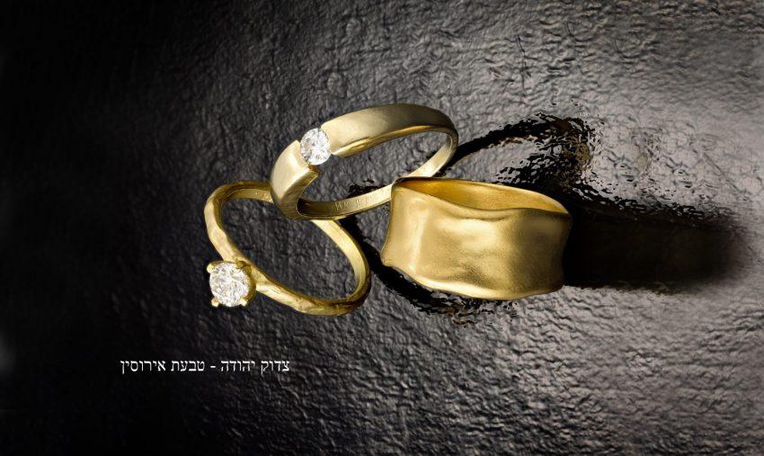 צדוק יהודה - טבעות אירוסין בירושלים (צילום: אורי ליבני)