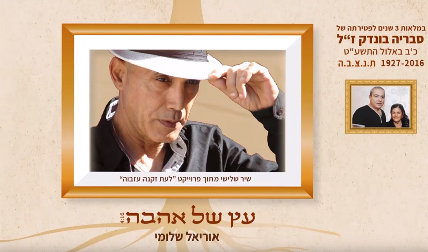 """עטיפת הסינגל השלישי """"עץ של אהבה"""" - ישראל בונדק (צילום מסך)"""