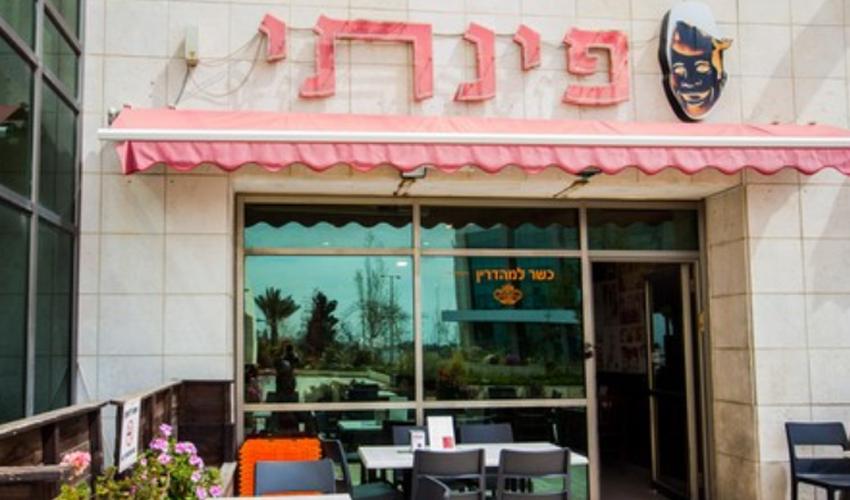 סניף פינתי ברחוב כנפי נשרים בגבעת שאול (צילום: מתוך אתר האינטרנט של מסעדת פינתי)