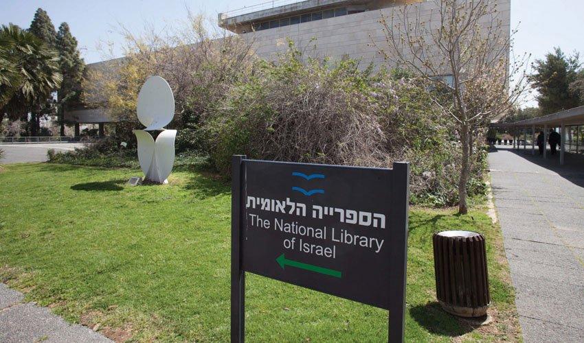 הספרייה הלאומית (צילום: אמיל סלמן)