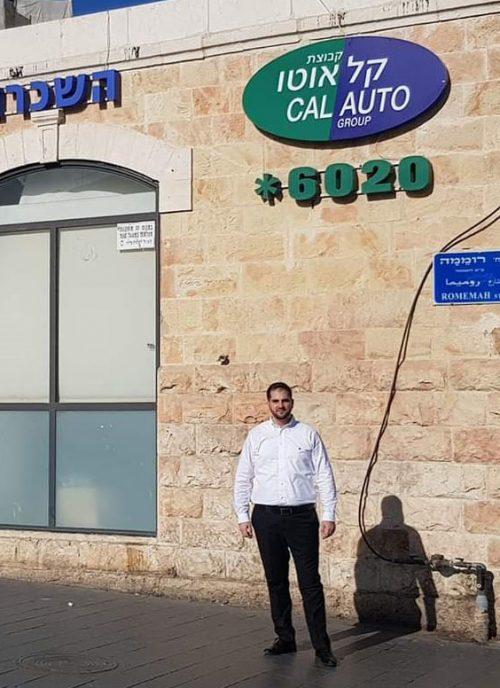 אביתר אלבאז מחוץ לסניף 'קל אוטו' ברוממה (צילום: פרטי)