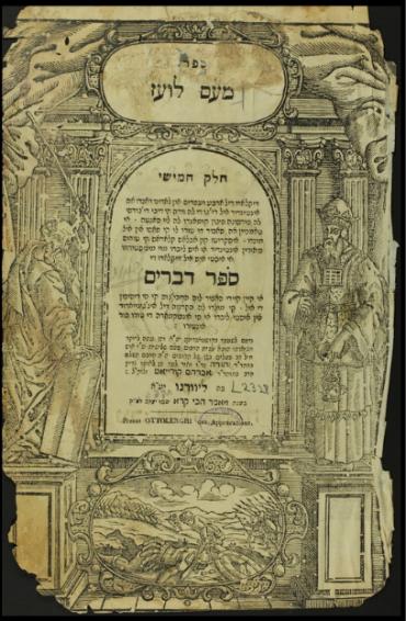 Sefer Me'Am Loez, Livorno, 1823 - Considered crown jewel of Ladino literature. Courtesy (צילום: באדיבות הספרייה הלאומית)