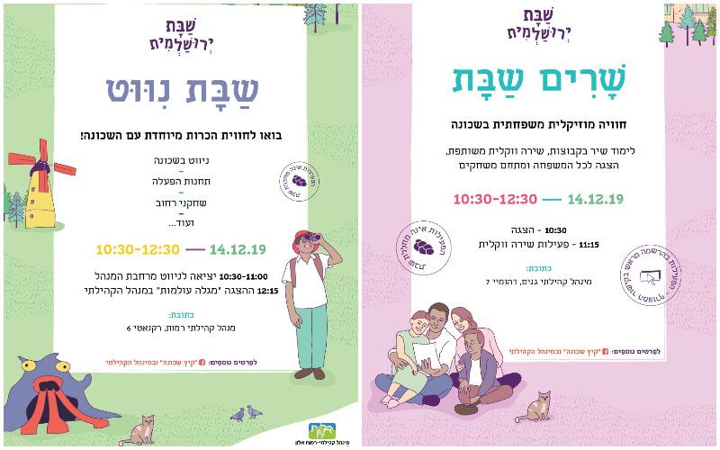 ההזמנות לפעילויות השבת למשפחות הירושלמיות (צילומים: עיריית ירושלים)
