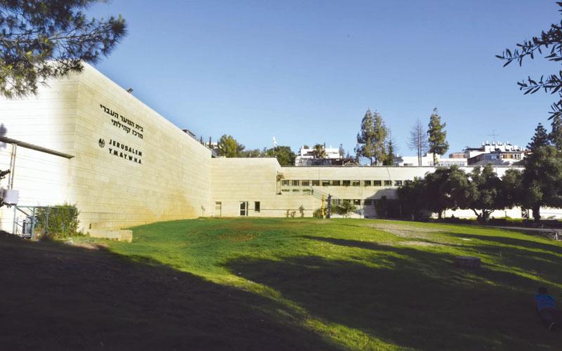 בית הנוער העברי (צילום: פרטי)