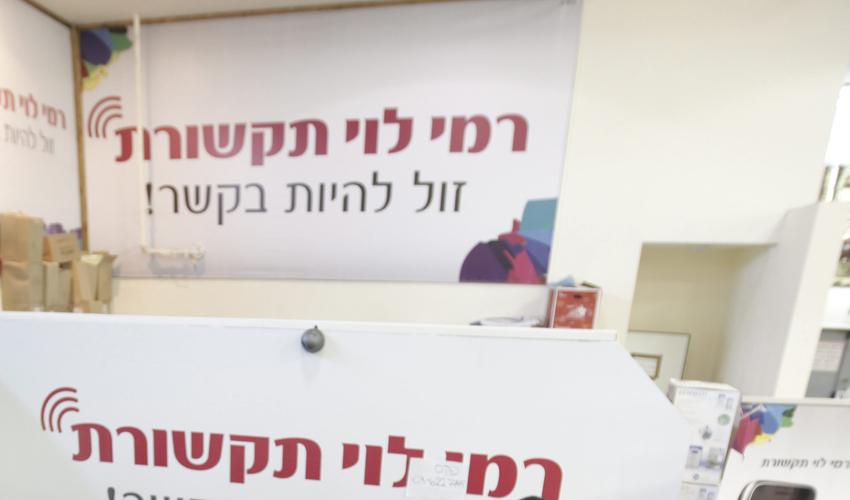 חנות של רמי לוי תקשורת (צילום: דניאל צ'צ'יק)
