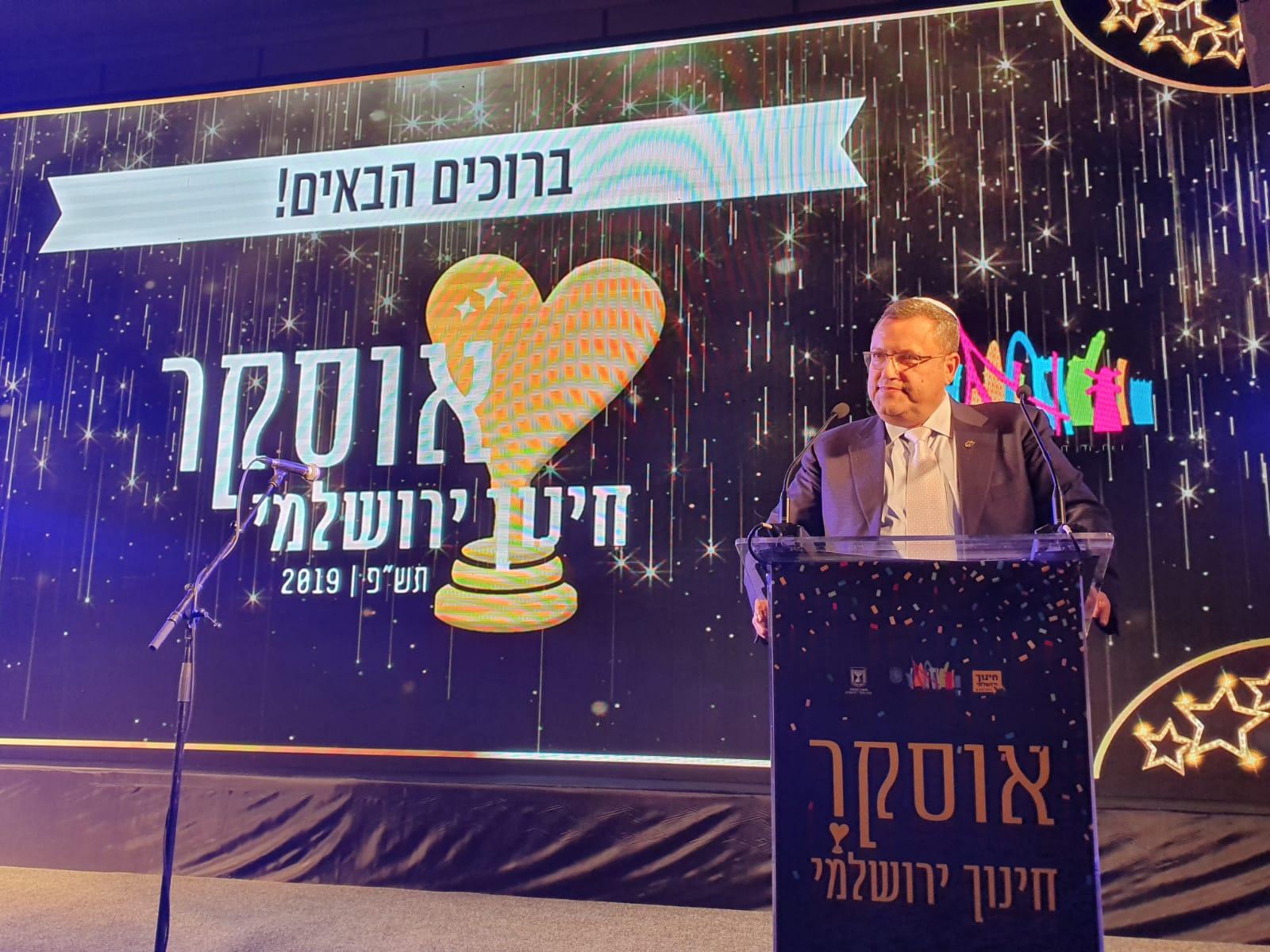 טקס האוסקר בחינוך הירושלמי (צילום: עיריית ירושלים)