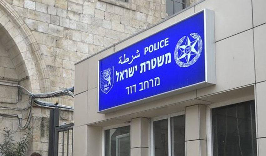 מרחב דוד (צילום: דוברות המשטרה)