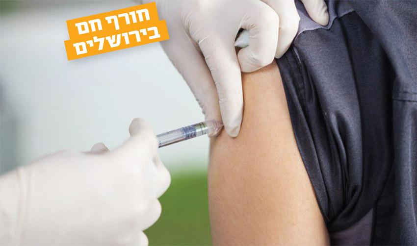 בהלת השפעת: עשרות אלפי חיסונים נוספים יגיעו השבוע לירושלים
