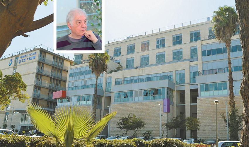 בית חולים שערי צדק, חיים ברעם (צילומים: דוברות שערי צדק, ארנון בוסאני)