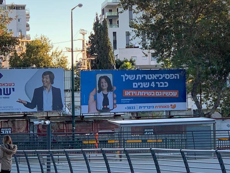 קמפיין שילוט חוצות של מאוחדת - לא בירושלים (צילום: נמסר מממשרד יחסי הציבור של מאוחדת)