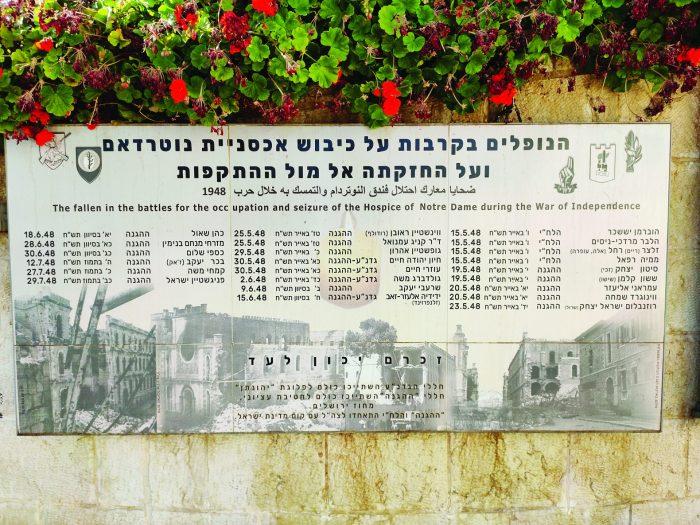 """לוח ההנצחה של קרב נוטרדאם (צילומים: ד""""ר אדם אקרמן, עזרא קטרי)"""