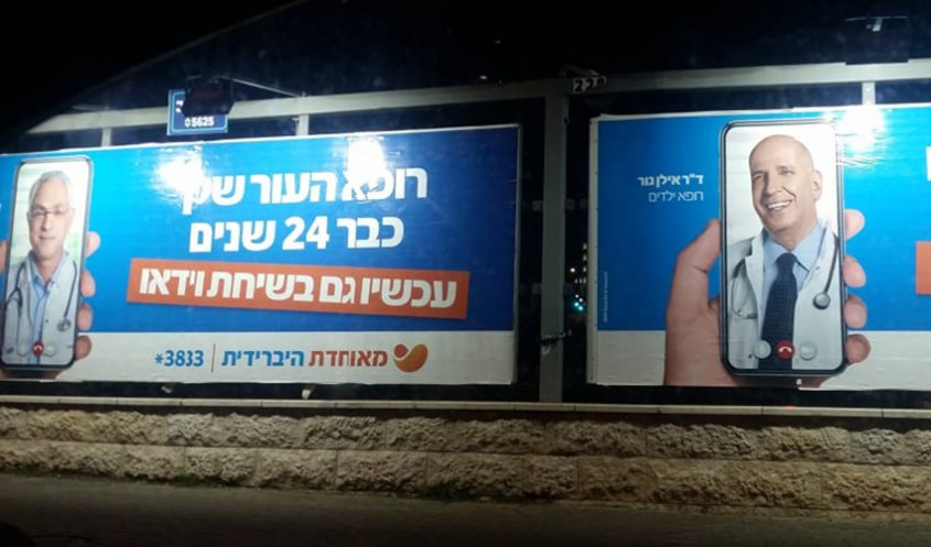 קמפיין שילוט החוצות במאוחדת בכניסה לעיר. היכן הרופאות? (צילום: פרטי)