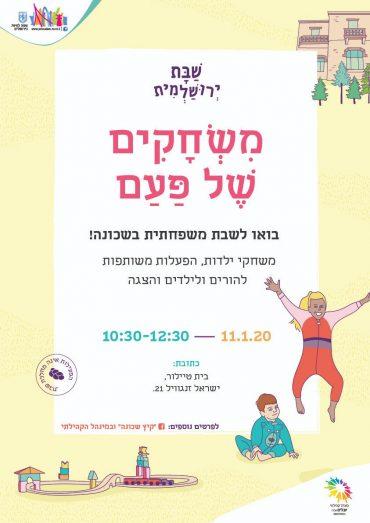 פלאייר אירועי שבת ירושלמית
